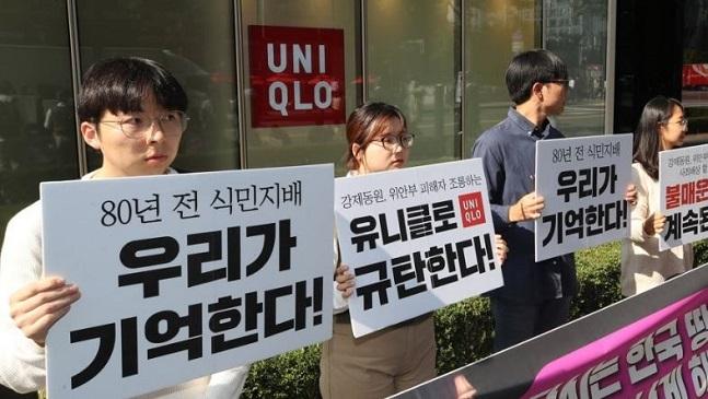 평화나비 네트워크와 대학생 겨레하나 등 회원들이 21일 서울 종로구 한 유니클로 매장 앞에서