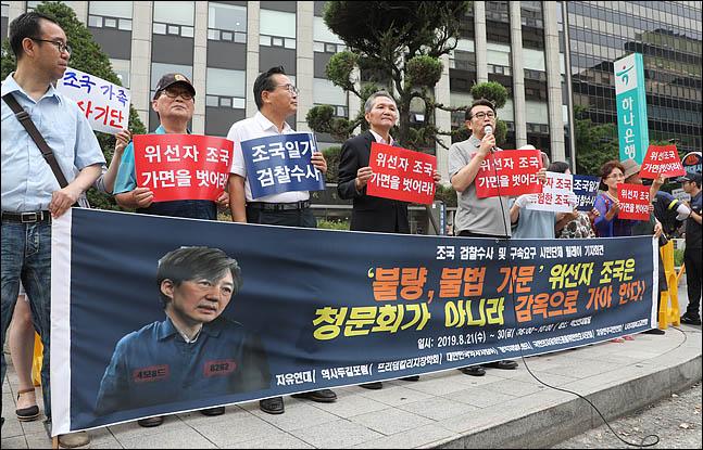자유연대, 자유민주국민엽합 등 시민단체 관계자들(자료사진). ⓒ데일리안 박항구 기자