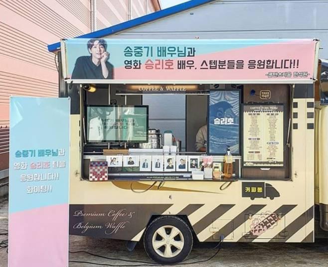 배우 송중기의 근황이 화제다. 간식차 업체 SNS 캡처.