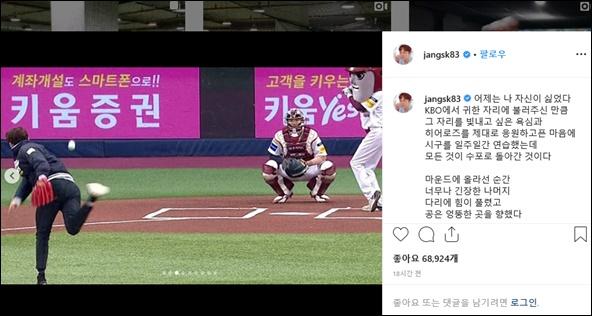 장성규 패대기 시구 사과문. 장성규 인스타그램