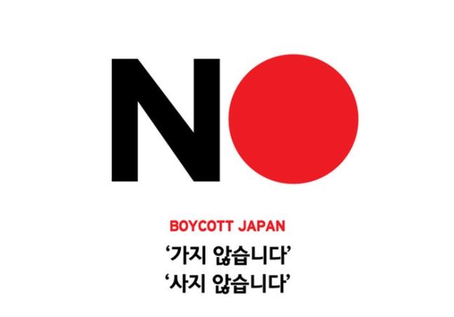 일본제품 불매운동 포스터. ⓒ온라인커뮤니티