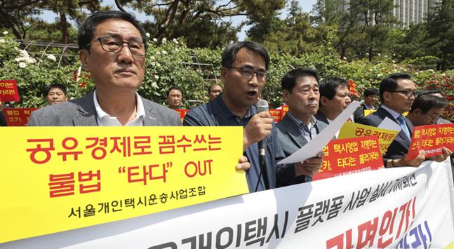 타다 불법운행 처벌 촉구 및 서울개인택시 플랫폼 사업 실시 기자회견 ⓒ뉴시스