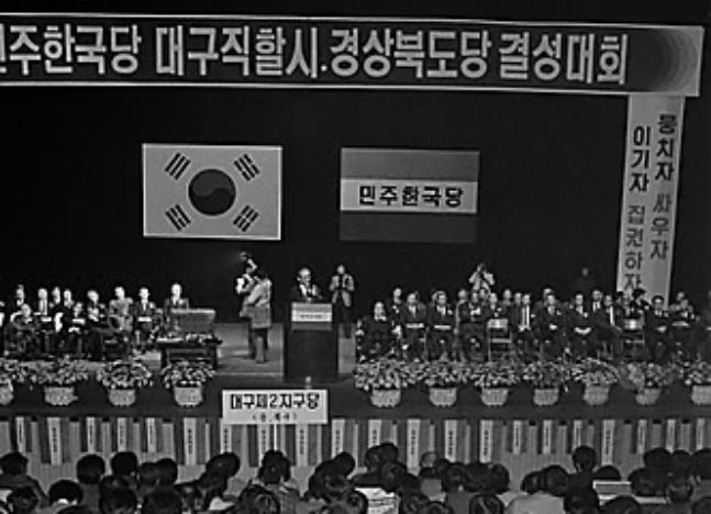 민주한국당이 대구시당·경북도당 창당대회를 갖고 있다(자료사진). ⓒ연합뉴스