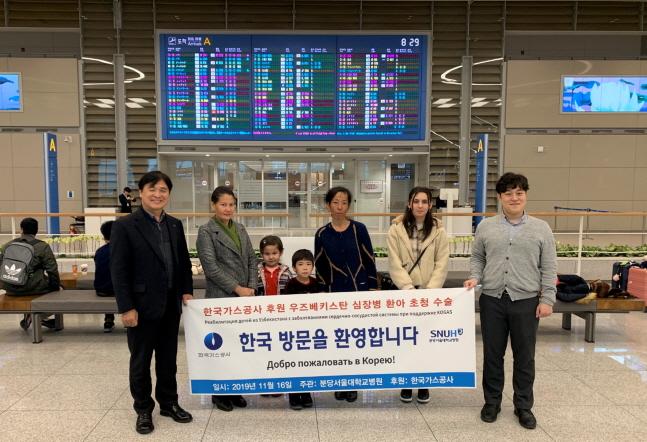 한국가스공사가 우즈베키스탄 심장병 환아 2명을 초청해 수술을 지원한다.ⓒ한국가스공사
