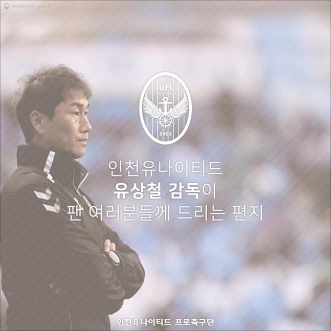 유상철 감독이 팬들에게 편지를 띄우며 투병 사실을 알렸다. ⓒ 인천 유나이티드