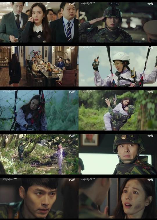 현빈 손예진 주연의 tvN 새 주말극