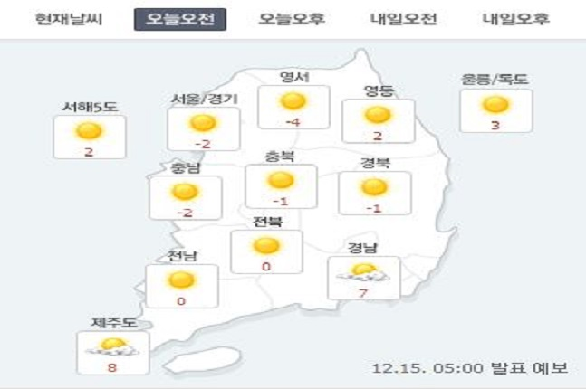 오늘 오전 날씨 예보.ⓒ네이버날씨