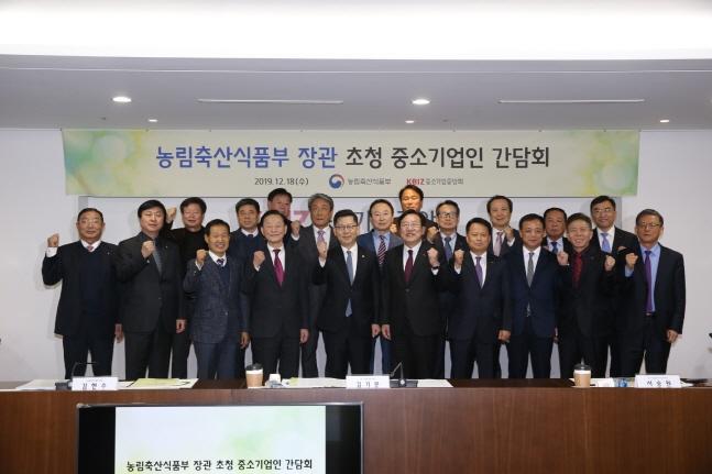 18일 중소기업중앙회에서 '농림축산식품부 장관 초청 중소기업인 간담회'가 개최되고 있다. ⓒ중소기업중앙회