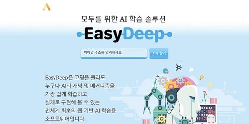 ⓒ 알고리마 'EasyDeep' 베타서비스 웹사이트