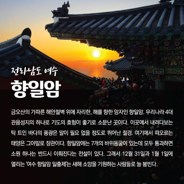 ⓒ제작 = 데일리안 이지희, 박진희 디자이너 & 이미지 출처 = 여수시청