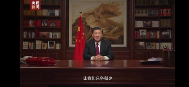 2020년 신년사하는 시진핑 중국 국가 주석. 중국중앙TV 캡처