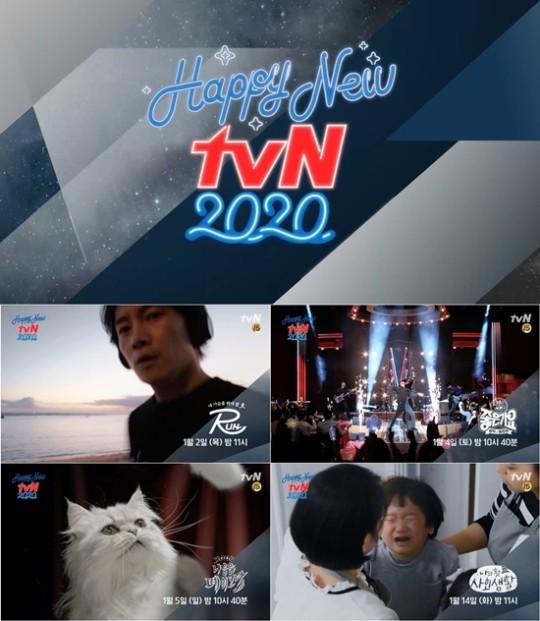 종합엔터테인먼트 채널 tvN이 2020년 경자년 새해를 맞아 참신한 소재의 예능들을 잇달아 선보인다. ⓒtvN