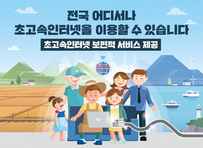 올해부터 초고속인터넷이 보편적 서비스로 지정됨에 따라 모든 지역의 국민이 요청하면 해당 서비스를 제공받을 수 있다.ⓒ과학기술정보통신부