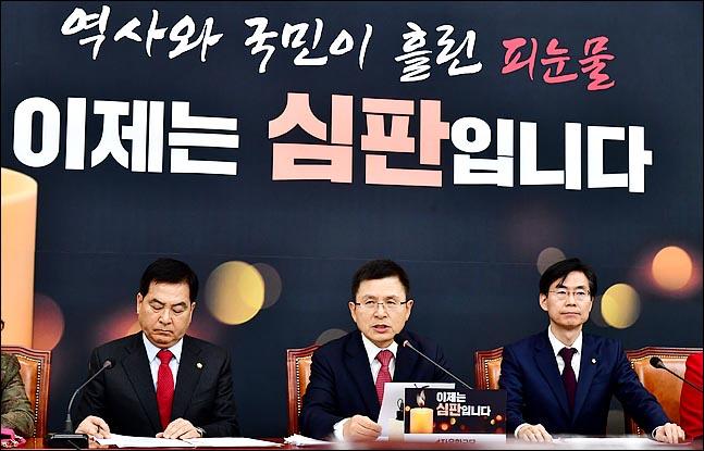 황교안 자유한국당 대표 및 당 지도부. ⓒ데일리안 박항구 기자