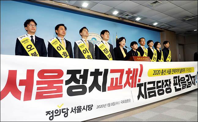 심상정 정의당 대표와 21대 총선 서울지역 출마자들이 8일 국회 정론관에에서 합동 기자회견을 하고 있다. ⓒ데일리안 박항구 기자