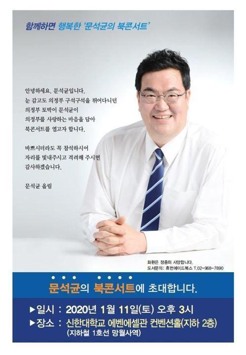 문석균 더불어민주당 경기 의정부갑 상임부위원장 북콘서트.