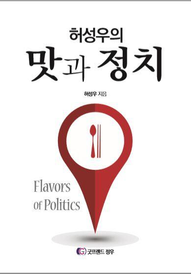 시사평론가이자 정책연구가인 사단법인 국가디자인연구소 허성우 이사장이 한국 정치에 대한 거침없는 쓴소리를 전한다. ⓒ 굿프렌드정우