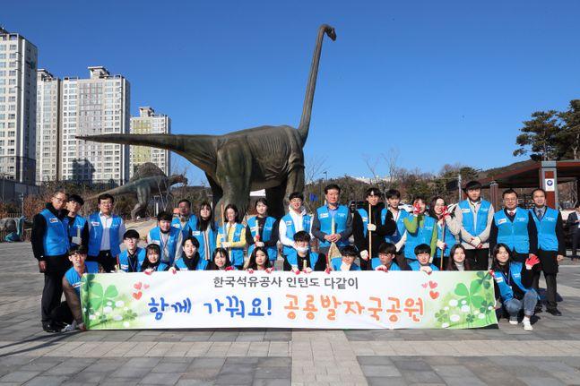 한국석유공사 경영진 및 직무체험형 인턴직원들이 15일 오후 울산 공룡발자국공원에서 사회공헌 활동을 벌인 후 기념촬영을 하고 있다.ⓒ한국석유공사