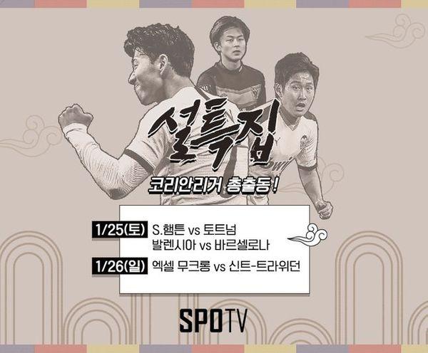 '슈퍼 쏘니' 손흥민부터 이강인, 이승우까지 해외파 코리안리거들의 경기로 설 연휴가 즐거울 전망이다. ⓒ 스포티비