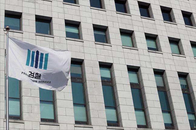 서울 서초구 대검찰청에서 검찰 깃발이 바람에 휘날리고 있다. ⓒ데일리안 홍금표 기자
