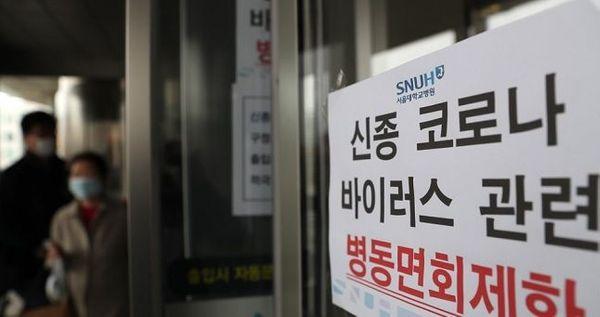 최근 주식시장을 강타하고 있는 신종 코로나 감염증(우한 폐렴) 쇼크가 사스(SARS·중증급성호흡기증후군)를 뛰어넘는 리스크로 변화할지 관심이 쏠린다.ⓒ 연합뉴스