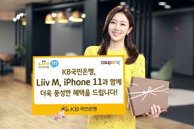 KB국민은행 모델이 아이폰11 구매 고객을 대상으로 진행되는 이벤트를 소개하고 있다.ⓒKB국민은행