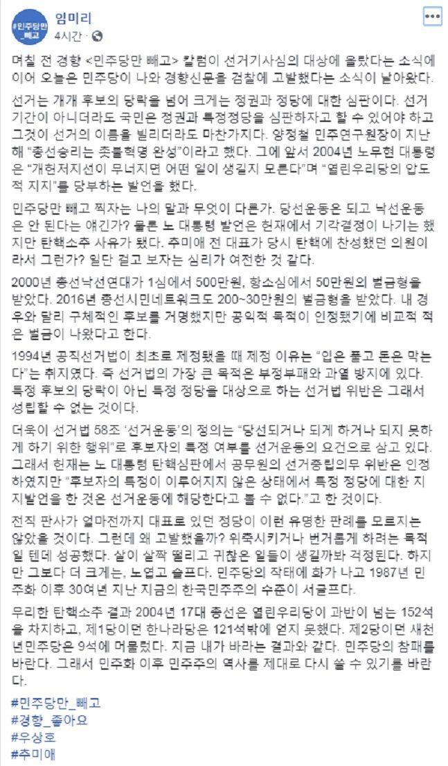 임미리 고려대 한국사연구소 연구교수 페이스북 갈무리 ⓒ임미리 페이스북