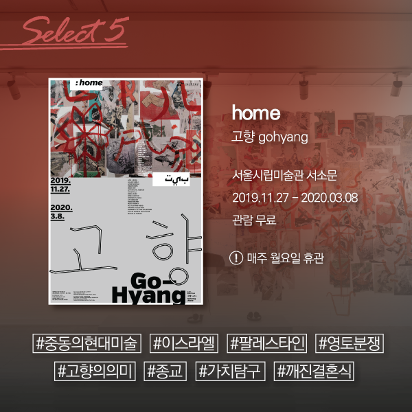 ⓒ제작 = 박진희 디자이너 & 사진 = 서울시립미술관 홈페이지