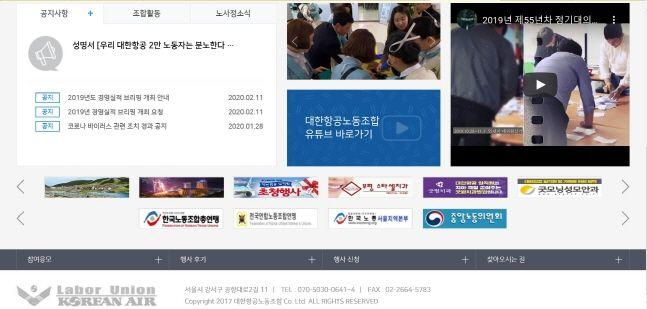 대한항공 노동조합 홈페이지 캡쳐.