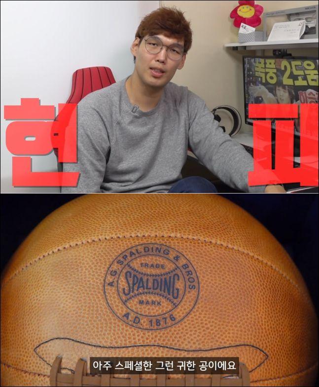 """하승진 """"현피 신청 받습니다"""". 유튜브 화면 캡처"""