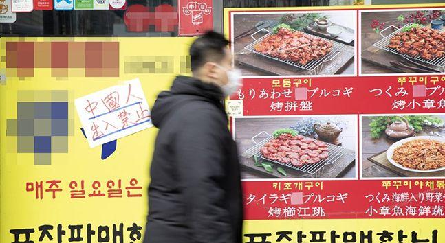 신종 코로나바이러스 감염증 확진자 수가 늘어나고 있는 가운데 서울의 한 음식점 입구에 중국인 출입금지 안내문이 붙어 있다. ⓒ연합뉴스