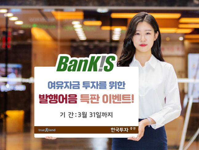 한국투자증권은 오는 3월 말까지 뱅키스(BanKIS) 고객을 대상으로 '13월의 보너스, 5%의 행복' 이벤트를 실시한다고 17일 밝혔다.ⓒ한국투자증권