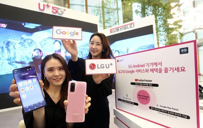 LG유플러스 모델들이 18일 구글과의 전략적 제휴를 통해 자사 고객을 대상으로 진행하는 '베스트 오브 구글(Best of Google)' 프로모션 소식을 알리고 있다.ⓒLG유플러스