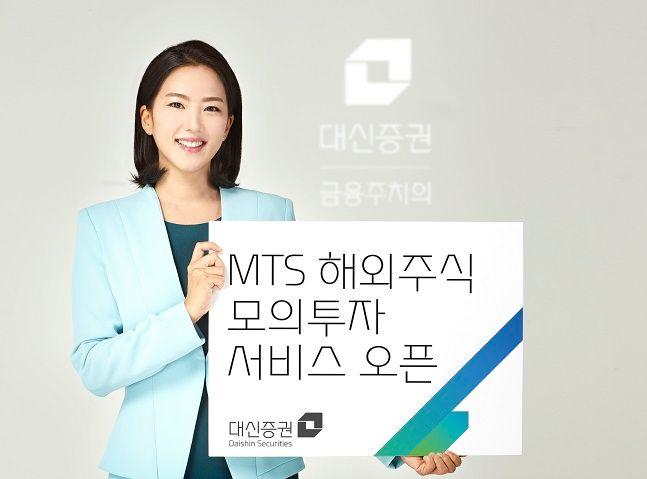 대신증권은 모바일 트레이딩 시스템(MTS)에서 해외주식에 모의 투자할 수 있는 서비스를 선보였다ⓒ대신증권