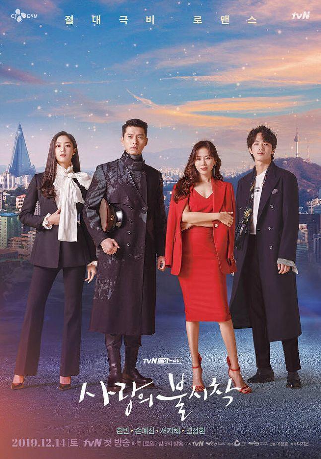 JTBC '사랑의 불시착' 포스터. ⓒ JTBC