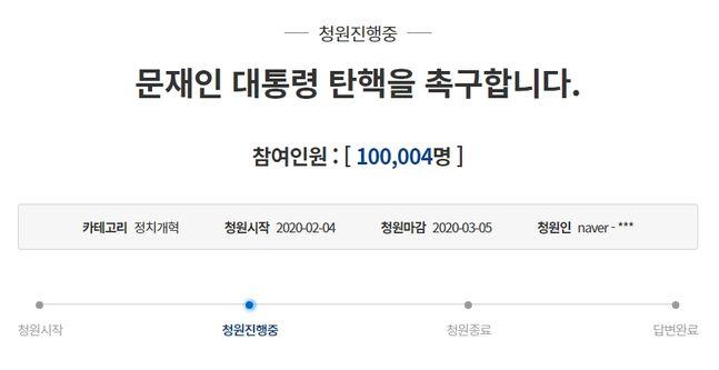 코로나19 확산에 대한 책임을 물어 문재인 대통령을 탄핵해야 한다는 청와대 청원이 25일 10만명 이상의 동의를 얻었다. ⓒ청와대 홈페이지 갈무리