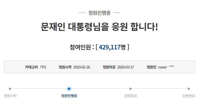 문재인 대통령을 응원하는 청와대 청원의 동의자가 27일 오전 10시 기준 40만명을 넘어섰다. ⓒ청와대 홈페이지 갈무리