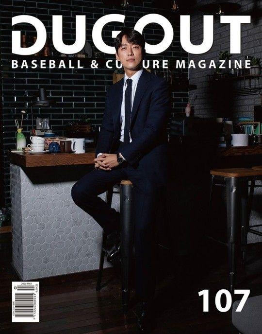 배우 남궁민이 비야구인으로는 처음으로 야구 전문 잡지 표지 모델이 됐다. ⓒ더그아웃