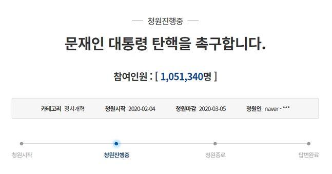 문재인 대통령의 탄핵을 촉구하는 청와대 국민 청원이 27일 오후 2시 기준 동의자 약 105만명을 기록했다. ⓒ청와대 홈페이지 갈무리