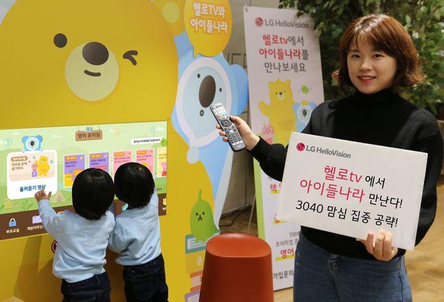 LG헬로비전 모델이 2일 헬로tv 'U+tv 아이들나라' 론칭 소식을 알리고 있다.ⓒLG헬로비전
