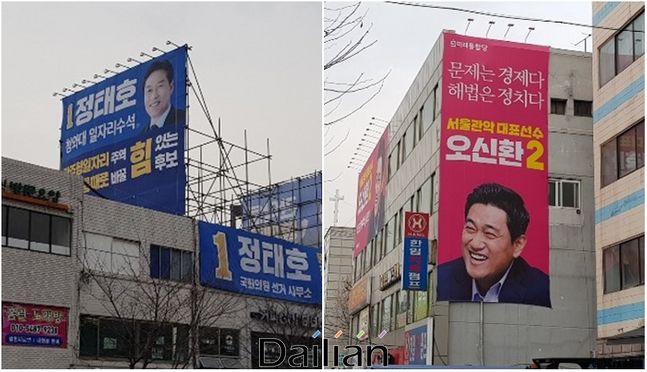 서울 관악구 난곡 사거리 인근에 캠프를 차린 정태호 후보와 오신환 후보 ⓒ데일리안