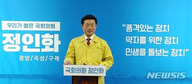 정인화 국회의원(전남 광양·곡성·구례)은 28일 제21대 광양·곡성·구례 국회의원선거에서 무소속 출마를 선언했다. ⓒ뉴시스