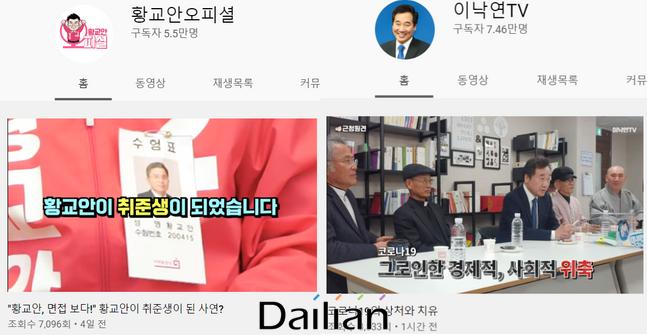 황교안 후보자와 이낙연 후보자의 공식 유튜뷰 채널 ⓒ유튜브 화면 갈무리(15일 기준)