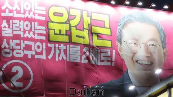 청주상당 용암동에 위치한 윤갑근 미래통합당 예비후보의 선거사무소. ⓒ청주(충북)=데일리안 정도원 기자