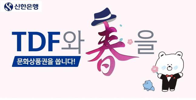 신한은행이 봄을 맞아 타깃데이트펀드(TDF) 상품을 선택하는 퇴직연금 가입 고객을 대상으로 문화상품권을 제공하는