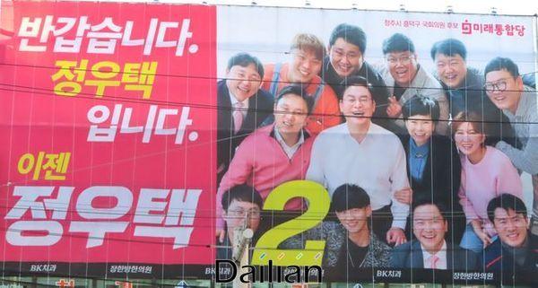 충청북도 청주시 흥덕구 봉명동에 있는 정우택 미래통합당 의원의 선거사무실. ⓒ청주(충북)=데일리안 정도원 기자