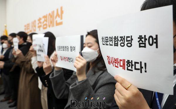 18일 오전 국회에서 열린 민생당 최고위원회의에서 비례연합정당 참여에 반대하는 당직자들이