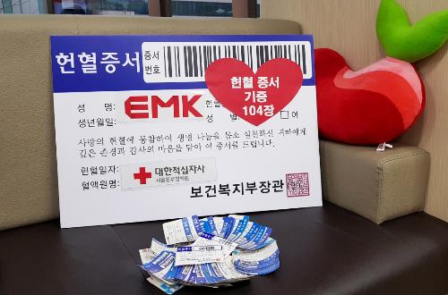 EMK가 헌혈증 104매를 기부했다. ⓒ EMK