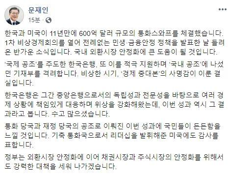문재인 대통령이 20일 자신의 페이스북에 한·미 통화스와프 체결에 대해 입장을 밝혔다. ⓒ문재인 대통령 페이스북 갈무리