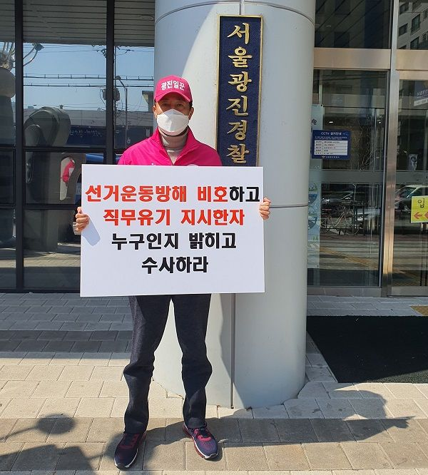 경찰이 아무런 조치를 취하지 않은 데 대해 항의하기 위해 오 후보는 이날 오후부터 광진경찰서 앞에서 1인 시위에 나섰다. ⓒ오세훈 후보 페이스북 캡쳐